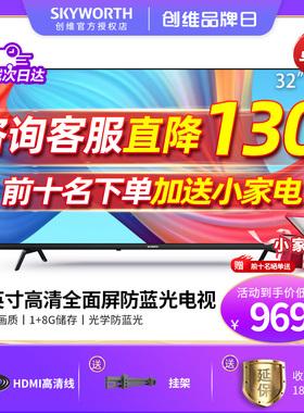 创维32H3 32英寸高清网络全面屏彩电卧室小家电液晶防蓝光电视机