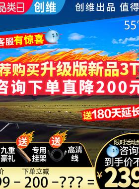 创维3T 55英寸4K高清电视机智能网络Wifi家电护眼家用电视 M3