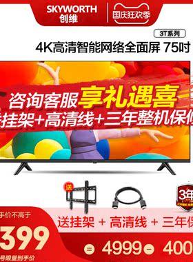 创维旗舰3T 75英寸4K超高清电视智能网络液晶护眼家电彩电A3A9 65