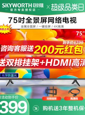 创维旗舰店3T 75英寸4K超高清电视智能网络液晶护眼家电彩电 65