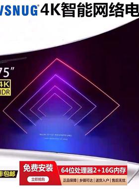 4K高清曲面60寸65寸液晶电视70寸75寸80寸85寸90寸智能平板大家电
