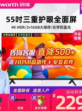 创维官方旗舰店3T 55英寸4K超高清护眼电视机智能网络家电彩电 65