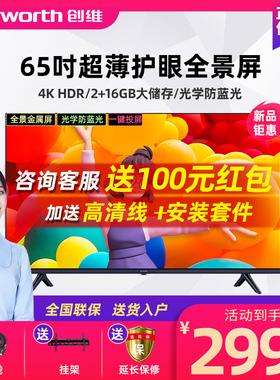 创维旗舰店3T 65英寸4K超高清护眼电视机智能网络液晶家电彩电 55