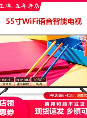 变彩王牌家电液晶电视机32寸40寸46/50/55/60寸无线WiFi网络语音