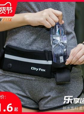 运动腰包多功能跑步包男女士迷你小隐形防水健身户外水壶手机腰包