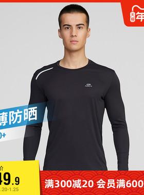迪卡侬运动速干衣男户外篮球打底衫健身跑步上衣紧身长袖t恤RUNM