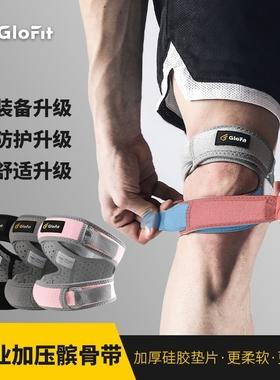 Glofit专业髌骨带护膝男女士运动户外装备骑行跑步健身加压带透气