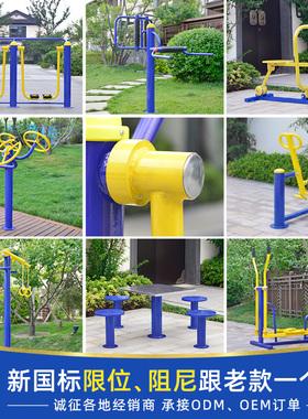 室外健身器材户外小区公园社区广场老年人运动锻炼体育路径漫步机