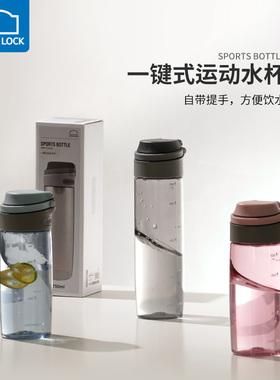 乐扣乐扣运动水杯女tritan塑料便携户外健身杯子大容量水壶学生男