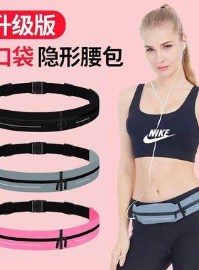 高弹力腰包女运动跑步手机袋男健身包户外装备超轻小迷你隐形腰带