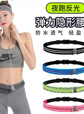 高弹力跑步手机腰包超薄隐形多功能健身户外装备防水男女运动腰带