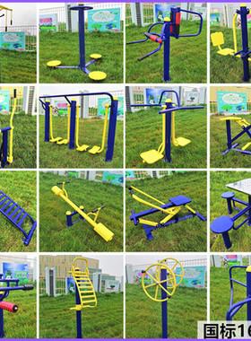 户外健身器材新农村室外小区公园广场社区老年人体育锻炼运动组合