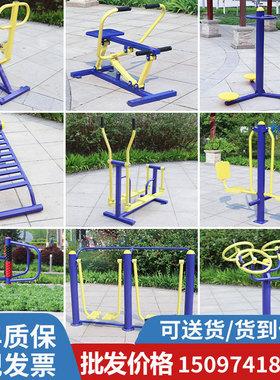 亚设健身器材户外小区公园室外广场新农村公共社区老年人体育锻炼
