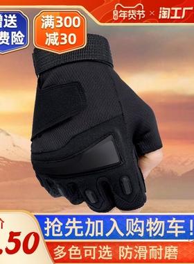 手套男健身防晒骑行露指训练摩托车春夏季户外特种兵战术半指手套