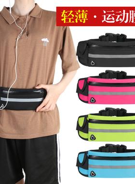 户外运动腰包男女士多功能迷你跑步防盗隐形贴身防水健身手机包邮