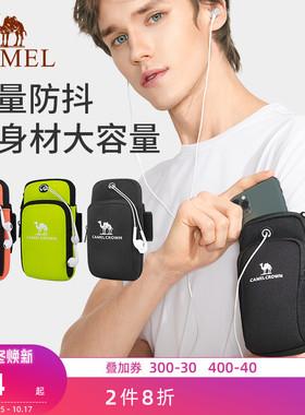 骆驼户外手机袋男女款健身耳机运动跑步手机臂包臂套手臂带手腕包