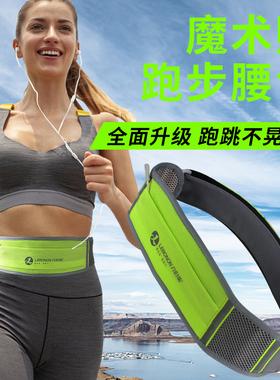 力伯侬魔术贴腰包男女运动跑步健身马拉松装备户外多功能手机腰带
