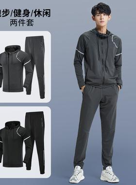 健身服男秋冬季户外篮球训练运动衣宽松晨跑跑步套装长袖速干衣服