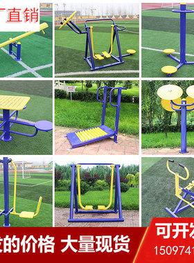 小区健身器材户外公园室外广场社区公共老年人运动体育组合新农村