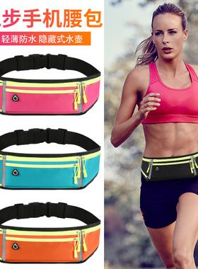 跑步腰包女多功能新款户外运动手机包男健身装备超薄隐形小腰带包