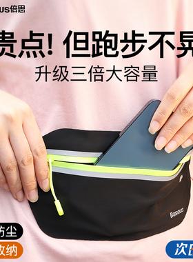 倍思跑步腰包运动女男手机袋健身包防水隐形多功能户外放手机装备