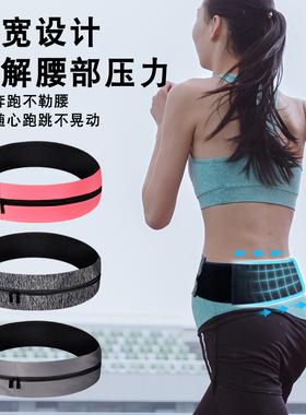 运动腰包薄款多功能跑步手机包袋隐形女夏户外健身装备防水腰带包