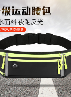 跑步腰包男女运动手机袋户外马拉松健身装备多功能防水超薄腰带包