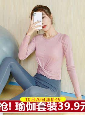 瑜伽服运动上衣女长袖t恤紧身户外跑步健身服速干透气秋冬季薄款
