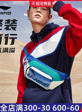 李宁腰包男胸包新款跑步健身装备手机防水户外运动包时尚斜挎包
