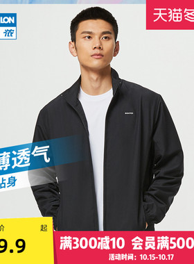 迪卡侬运动夹克男秋季新款轻薄立领外套户外防风跑步健身风衣MSCJ