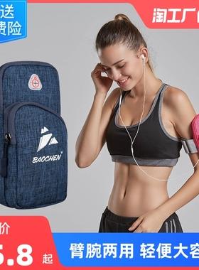跑步手机臂包户外健身袋男女款通用手臂包运动手机臂套手腕包防水