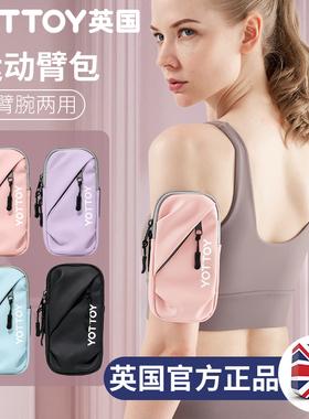 运动跑步手机臂包户外健身袋男女通用手臂带手腕防水包袋夜跑装备