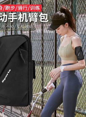 跑步手机臂包男女通用运动手机臂套手腕包跑步手机袋户外健身装备