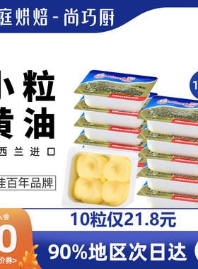 尚巧厨-安佳淡味黄油粒动物煎牛排专用雪花酥烘焙家用材料小包装