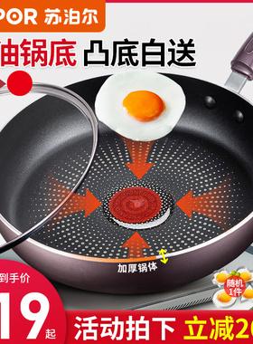 苏泊尔平底锅不粘锅煎锅家用煎饼煎蛋牛排煎锅聚油燃气电磁炉通用