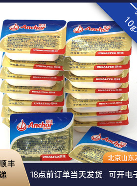 安佳黄油小包装10g*16粒 烘焙原味动物家用煎牛排专用 到22.04.16