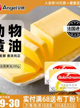 百钻食用动物黄油烘培家用煎牛排专用抹面包饼干蛋糕烘焙原料200g