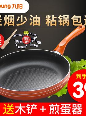 九阳平底锅不粘锅煎锅家用小煎饼煎蛋烙饼牛排电磁炉燃气灶通适用