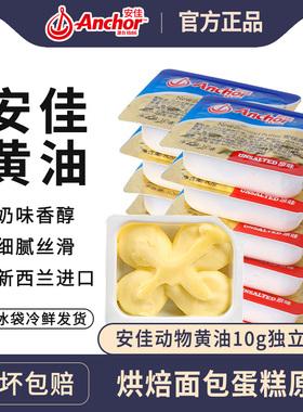 安佳动物黄油淡味家用小包装煎牛排专用意大利面曲奇蛋糕面包烘焙
