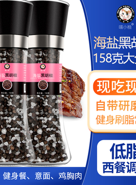 海盐黑胡椒粒碎带研磨器胡椒粉低脂健身鸡胸肉煎牛排混合调料食用