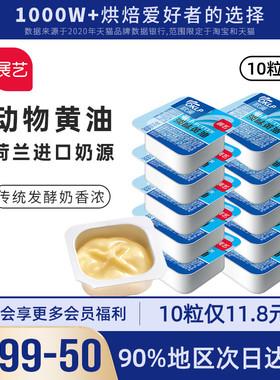 展艺欧澜食用小黄油粒8g*10个 动物性煎牛排雪花酥烘焙家用小包装