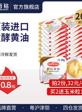 【吉杰推荐】百钻无盐动物黄油10g*20粒小包装家用烘焙煎牛排原料