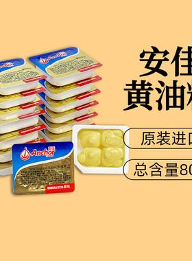 安佳黄油烘焙家用小包装食用淡味煎牛排专用动物材料官方旗舰店