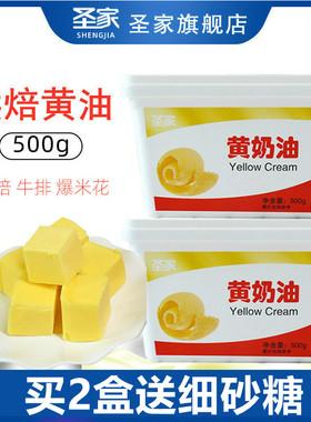 圣家黄油500g食用动物性无添加盐混合大块煎牛排家用烘焙专用材料