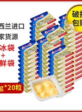 安佳淡味黄油7g*32粒烘焙家用小包装动物黄油煎牛排家用曲奇披萨