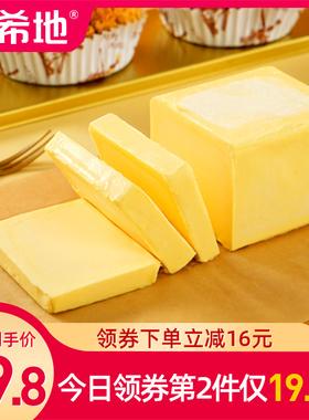 动物黄油烘焙家用大块包装煎牛排专用无添加盐小面包爆米花淡奶油