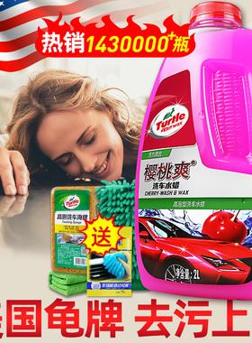 龟牌洗车液水蜡白车黑强力去污高泡沫汽车专用清洗剂蜡水套装用品