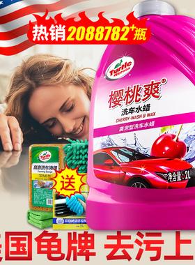 龟牌洗车液水蜡白车强力去污高泡沫汽车专用剂喷清洁蜡水用品清洗