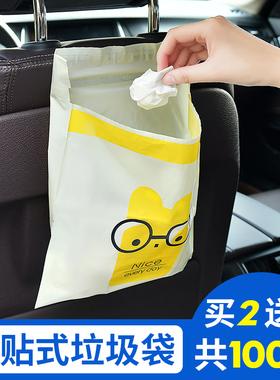 车载垃圾袋粘贴式车用垃圾桶汽车内用车上好物清洁袋内饰用品前座