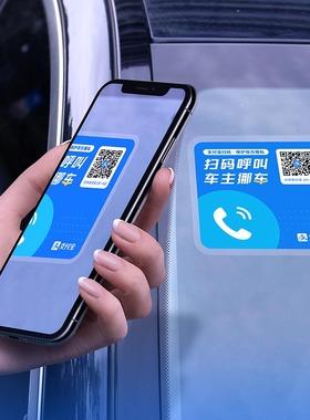 支付宝官方挪车码汽车临时停车牌扫码电话号码牌车载移车用品大全